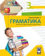 Srpski jezik 3, gramatika za treći razred osnovne škole