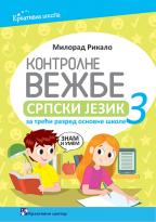 Srpski jezik 3, kontrolne vežbe za treći razred osnovne škole