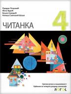 Srpski jezik 4, čitanka za četvrti razred gimnazije