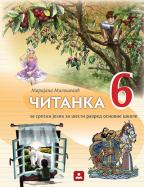 Srpski jezik 6, Čitanka, za šesti razred osnovne škole