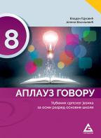 Srpski jezik 8, Aplauz govoru, udžbenik za osmi razred osnovne škole