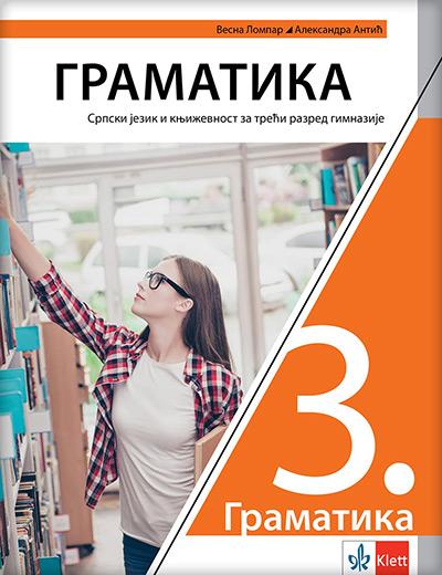 Srpski jezik i književnost 3, gramatika za treći razred gimnazije