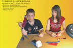 Tehnika 5, Modeliranje, materijal za TIO za peti razred osnovne škole