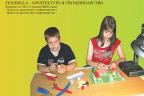 Tehnika 6, Arhitektura i građevinarstvo, materijal za TIO za šesti razred osnovne škole