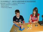 Tehnika 7, Mehanizmi i mašine, materijal za TIO za sedmi razred osnovne škole