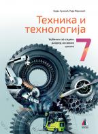 Tehnika i tehnologija 7, udžbenik za sedmi razred osnovne škole