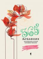 365 ljubavnih: antologija srpske ljubavne poezije