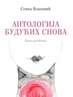Antologija budućih snova: knjiga umetnika