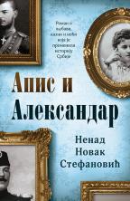 Apis i Aleksandar