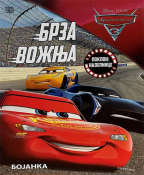 Disney automobili: Brza vožnja - bojanka