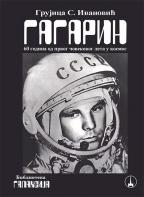 Gagarin - 60 godina od prvog čovekovog leta u kosmos