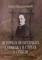 Istorija političkih stranaka i struja u Srbiji