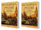 Istorija Rusije I-II
