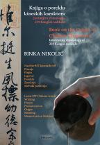 Knjiga o poreklu kineskih karaktera