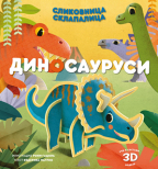 Slikovnica sklapalica: Dinosaurusi