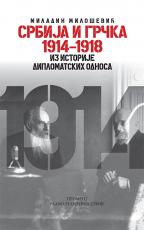 Srbija i Grčka 1914-1918