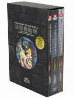 The Ghost In The Shell, Deluxe Complete Box Set