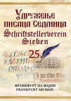 Udruženje pisaca Sedmica - Schriftstellerverein Sieben