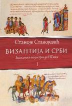 Vizantija i Srbi I (Balkansko poluostrvo do VII veka)