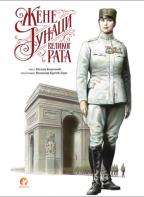 Žene junaci Velikog rata