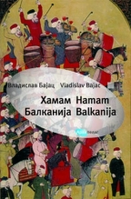 HAMAM BALKANIJA