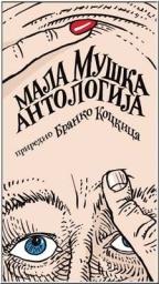 MALA MUŠKA ANTOLOGIJA