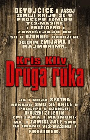 delfi_druga_ruka_kris_kliv.jpg