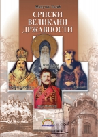 Srpski velikani državnosti
