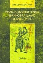 1001 noć- III knjiga - Priča o dvojici vezira...