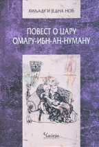 1001 noć- IV knjiga - Povest o caru Omaru-Ibn-An-Numanu