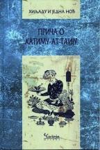 1001 noć- IX knjiga - Priča o Hatimu-At-Taiju