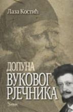 Dopuna Vukovog rečnika