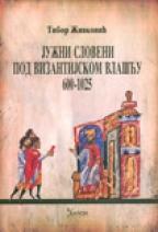 JUŽNI SLOVENI POD VIZANTIJSKOM VLAŠĆU 600–1025