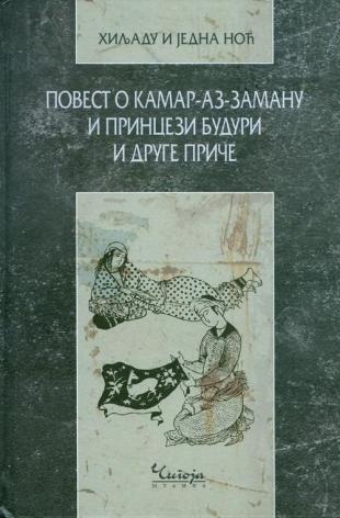 1001 NOĆ- VII KNJIGA - POVEST O KAMAR-AZ-ZAMAN ...
