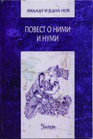 1001 NOĆ- VIII KNJIGA - POVEST O NIMI I NUMI
