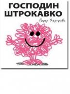 GOSPODIN ŠTROKAVKO