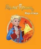 Mali princ - Žar ptica