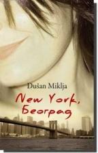 New York, Београд