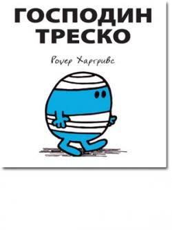 Gospodin Tresko