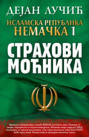 Islamska republika Nemačka 1: Strahovi moćnika