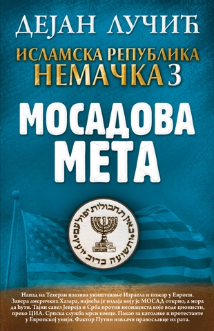 ISLAMSKA REPUBLIKA NEMAČKA 3: MOSADOVA META