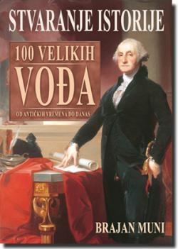 STVARANJE ISTORIJE - 100 VELIKIH VOĐA