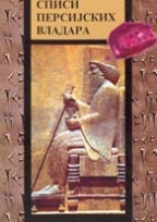 Spisi persijskih vladara
