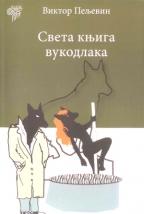Sveta knjiga vukodlaka
