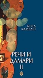 REČI I DAMARI II