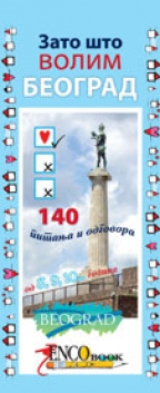 Zato što volim Beograd