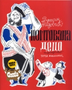 Poštovana deco - reprint 1954