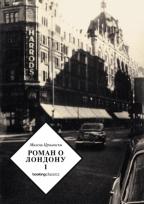 Roman o Londonu - 1