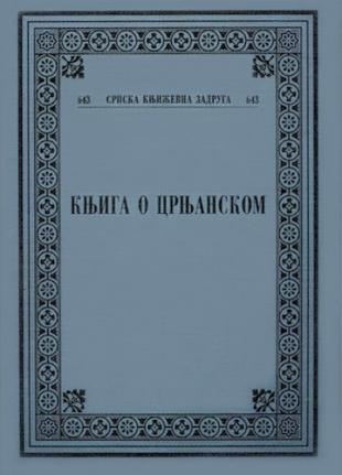 Knjiga o Crnjanskom
