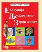 Evolucija, ljudsko telo, zdrav život